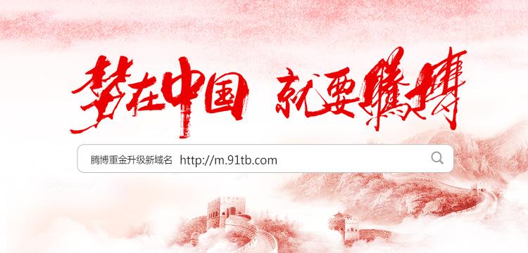 梦在中国 就要腾博