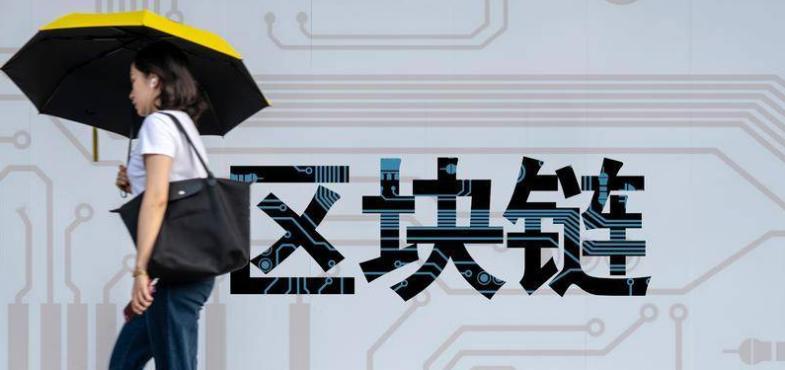中国区块链公司数量10年增71倍,造就14个20亿富翁
