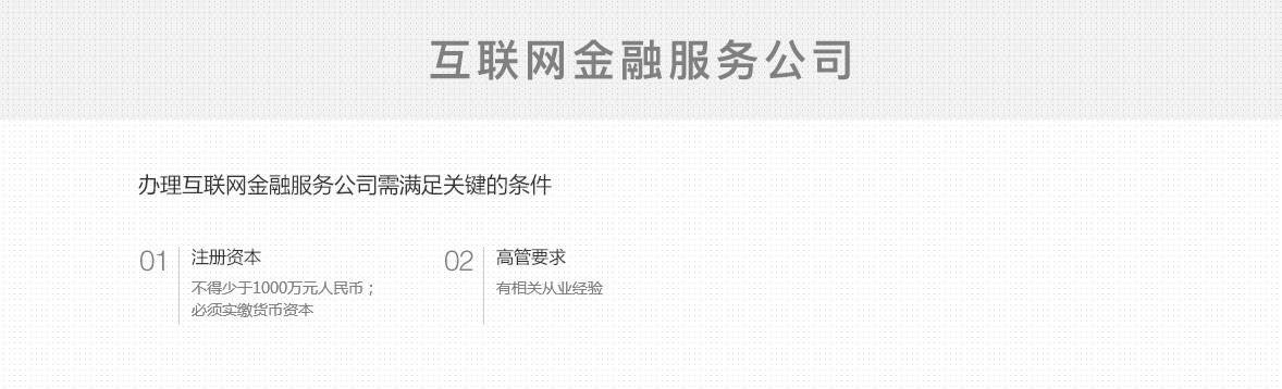 detail_paizhao_hulianwangjrfw_01.jpg