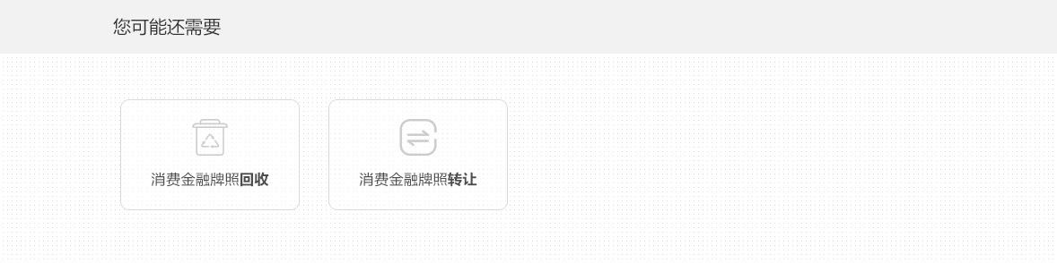 detail_paizhao_xiaofeijinrong_05.jpg