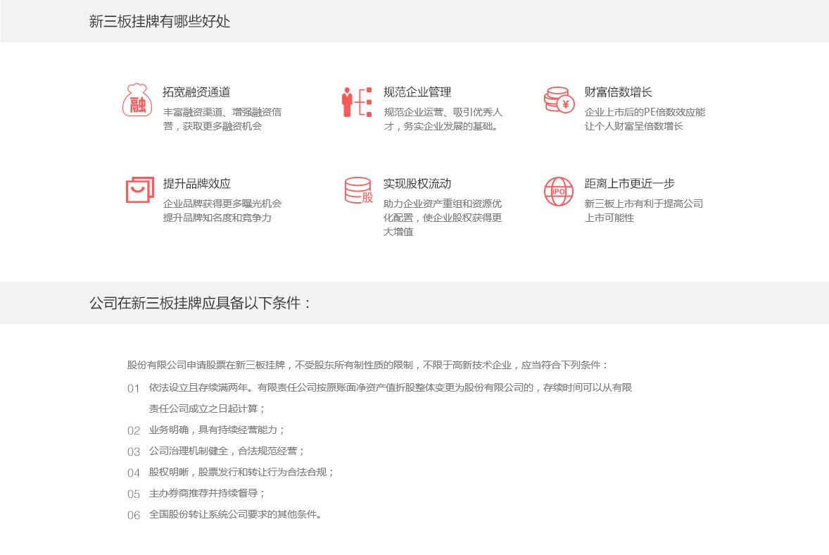 detail_zizhi_3rdboard_02.jpg