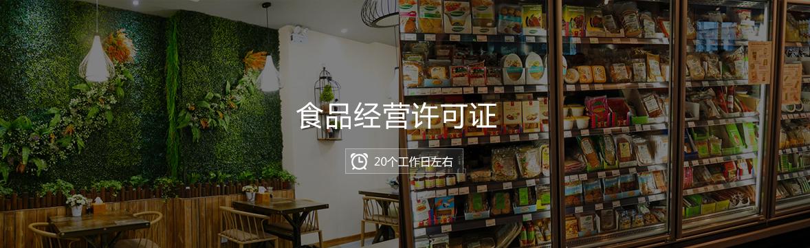 食品经营许可证_01.jpg