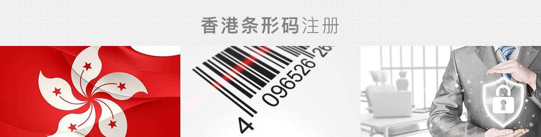 香港条形码注册_01.png