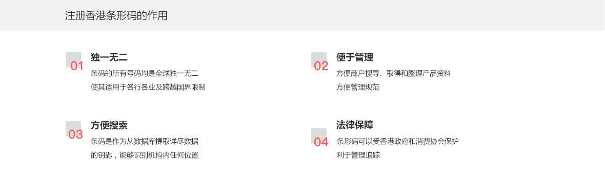 香港条形码注册_03.png