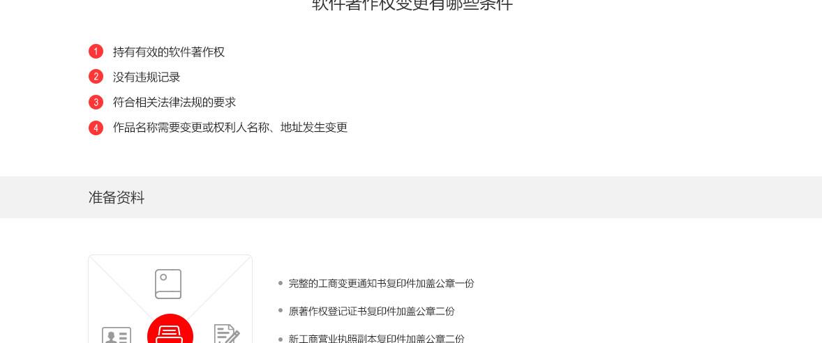 软件著作权变更_02.jpg