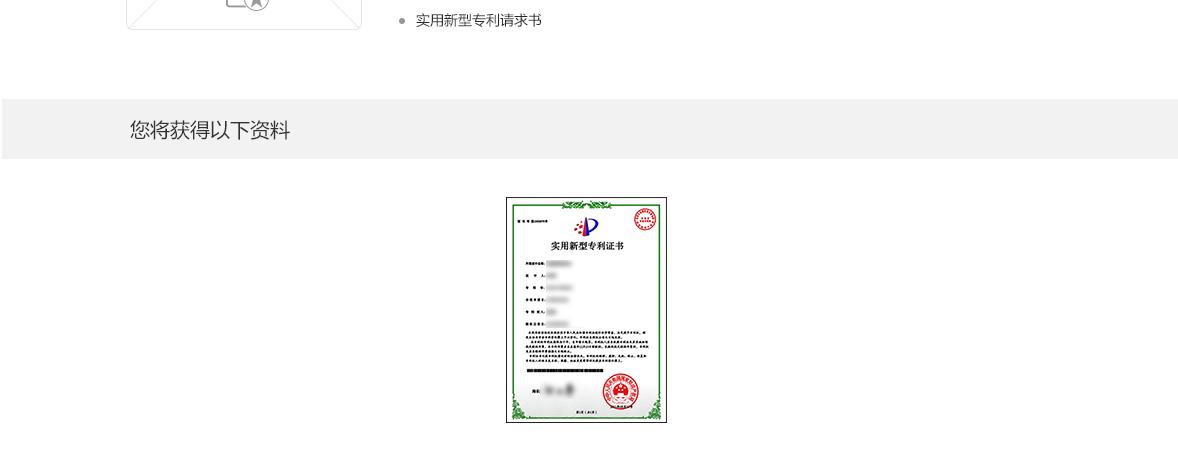 实用新型专利_04.jpg
