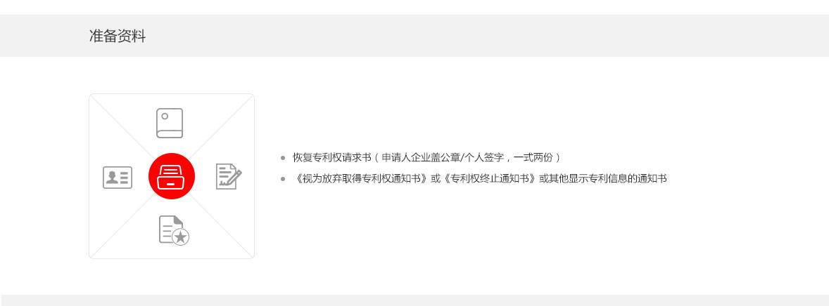 专利恢复请求_03.jpg