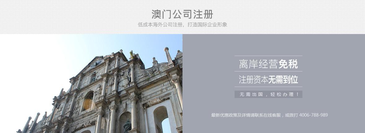 detail_kgs_Macao_01.jpg