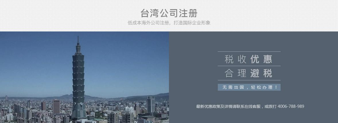 台湾公司注册
