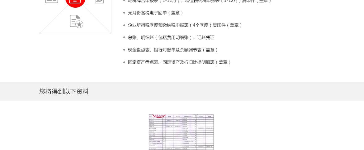 企业所得税汇算清缴_03.jpg