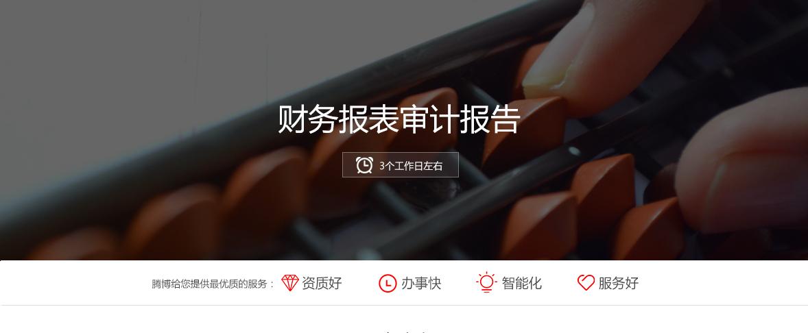 财务报表审计报告_01.jpg