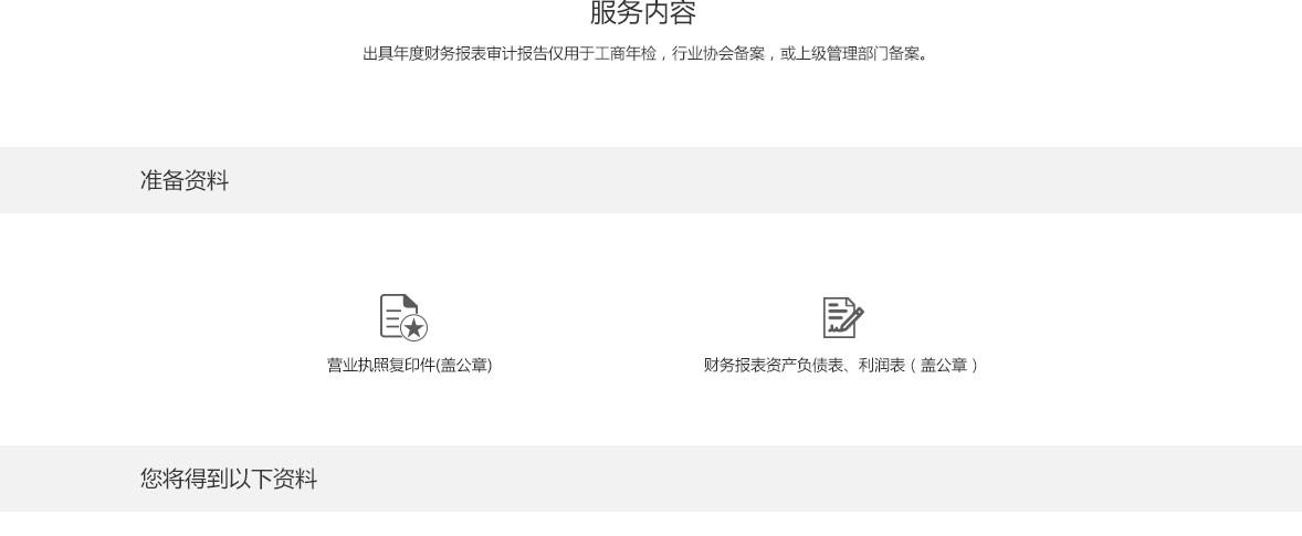 财务报表审计报告_02.jpg