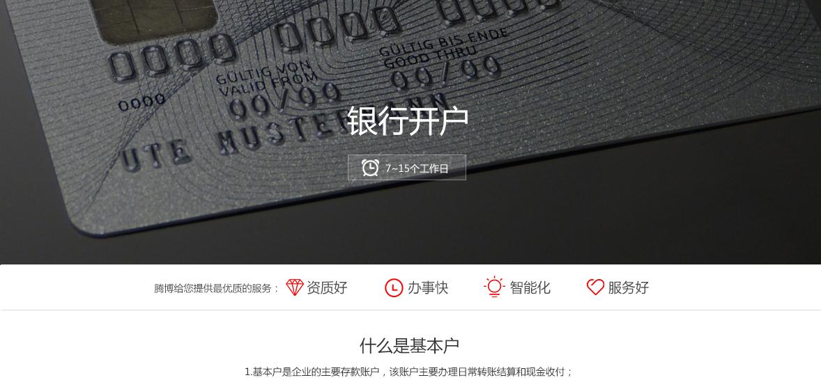 银行开户_01.jpg