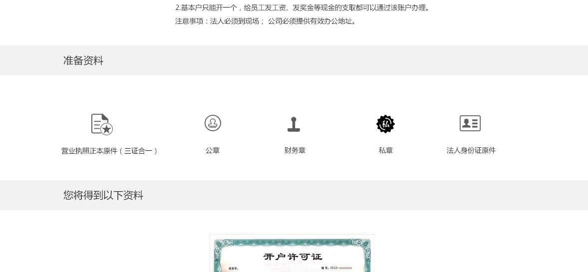 银行开户_02.jpg