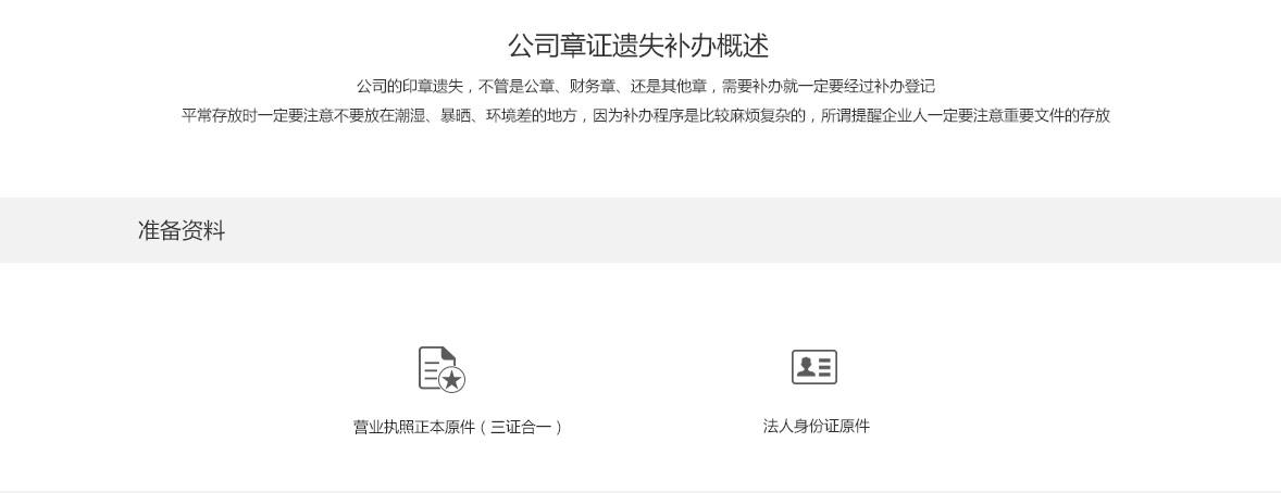 公司章证遗失补办_02.jpg
