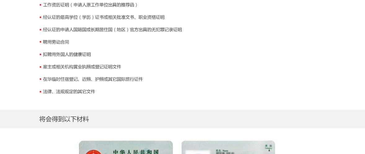 外国人工作签证申请材料