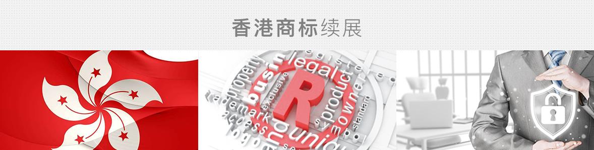 香港商标续展