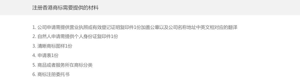 香港商标注册需要准备的材料
